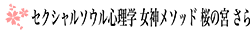 セクシャルソウル心理学  女神メソッド | 桜の宮 さら